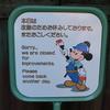 東京ディズニーランド入園料推移【高い?安い?】大卒初任給との比較