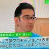 「スロージョギング®︎とは      〜のばそう!健康寿命〜」TSSのプライムニュース