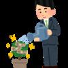 ■現在の投資・トレード目標と方針(2021年10月版)■
