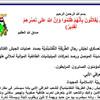 イラク・モスル市内でISを内部から攻撃するナクシュバンディ軍・声明文(日本語訳)