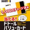 「ドトール」カフェ・オ・レでドトール バリューカード(1,000円チャージ済み)が1,000名に当たる!キャンペーン