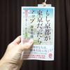 ディープな京都案内本「もし京都が東京だったらマップ」