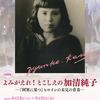 [文学展]★よみがえれ!とこしえの加清純子 -『阿寒に果つ』ヒロインの未完の青春-展
