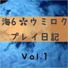 大航海時代6【海6】航海1日目 プレイ日記ブログ