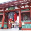 下町人情あふれる温かいまち、東京都台東区の賃貸マンション情報