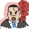 吉本の岡本社長の会見を見て思ったこと~上司の冗談について~