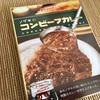【軍隊飯感】川商フーズ「ノザキのコンビーフカレー」を食べてみたゾ