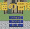 Unityで2DのRPGを作る - 20201103 猫の冒険 プレイ動画