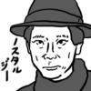 【邦画】『DESTINY 鎌倉ものがたり』--山崎貴監督作品には、時間の感覚が無い