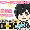 小野坂・小西のO+K 2.5次元アニメーション 第4巻