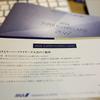SFCカードの家族カードは何枚発行できるのか?【家族会員の年会費を4,320円にする方法を発見】