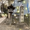 中目黒八幡神社