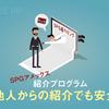 【SPGアメックス】-  紹介プログラムは安全?知らない人からの紹介でも大丈夫!?