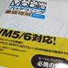 """WindowsMobileプログラミング徹底理解""を購入"