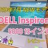 高性能でおしゃれ!2019年 NEWモデル DELL Inspiron 13 5000(5390)のレビュー。【初心者ブロガーにおすすめ☺️】