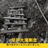 探検シリーズ:百選の滝早戸大滝を断念したお話【やはり高難度】