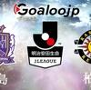J1リーグ第18節 ‐ サンフレッチェ広島 VS 柏レイソル の試合プレビュー