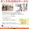 ★ZUMBAサークル★
