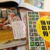 仙台市で南東北中医薬研究会の定例会…東北地方の秋冬の養生法