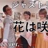 2021.03.11.【パルティータ】花は咲く