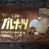 ココナッツサブレが小分けパックになってた!そしてトリプルナッツ味ってどんなん?
