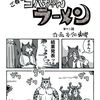 「ご存じ! コバちゃんラーメン」第十二話