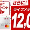 楽天カードの新規作成キャンペーン、ライフメディア経由で2万円還元。dポイントにも交換可能