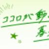 【昭和・平成から令和へ_2019/5/2】いとしのエリー/サザンオールスターズ