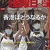 週刊金曜日 2020年06月12日号 狙われる香港 香港はどうなるか