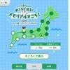 駅メモ 中国地方グルメマップ
