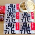 鼎泰豐(ディンタイフォン)の小籠包と食べるラー油(香辣醤)をお取り寄せ