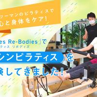 【金沢】マンツーマンのピラティスで心と身体をケア!「Pilates Re-Bodies(ピラティスリボディズ)」でマシンピラティスを体験してきました!【PR】