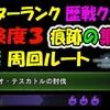 【MHWI】マスターランク歴戦クエスト危険度3 痕跡の集め方 探索周回ルート#74