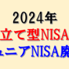 現行NISAは2023年まで!2024年からNISAは新制度に移行!積み立て型が新たに登場するようです