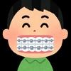 「歯科矯正」