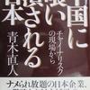 中国に操られる「日本の財務省」と「アジア開発銀行」