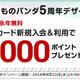 楽天カードを作ると20000円以上貰える!