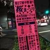 お花見春酒の会2013