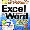 今すぐ使えるかんたん Excel&Word2007
