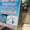 閲覧注意!カンボジアの民間療法を試すとこうなった。