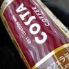 コスタコーヒー カフェラテを飲んでみた【味の評価】