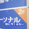 【横浜】神奈川4大塾の看板の手入れ抜き打ちチェック【ステップ】【中萬学院】【湘南ゼミナール】【臨海セミナー】
