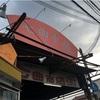 和歌山市民の台所「七曲市場」を常連さんと歩いてみた