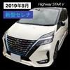 【2019年マイナーチェンジ】日産新型セレナHighway STAR V e-POWER 購入!!オススメポイント♡
