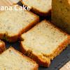 【材料4つ】ホットケーキミックスで作るバナナケーキのレシピ
