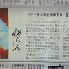 かちまい新聞にYumiが紹介されました♡
