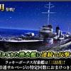 蒼焔の艦隊【駆逐:三日月】サルベージ。
