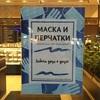 サンクトペテルブルクの今。街の人々はマスクを着けているのか?