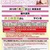 「NANA MIZUKI LIVE GRACE -OPUSII-×UNION」発売!
