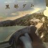 セレネから始まる「宇奈月ガイドツアー」【第74回 宇奈月温泉 雪のカーニバルへ・その2】